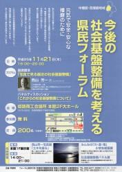 中播磨・西播磨 県民フォーラム 1