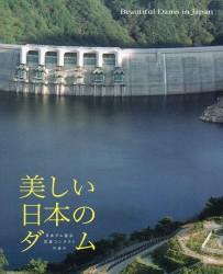 美しい日本のダム