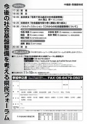 中播磨・西播磨 県民フォーラム 2